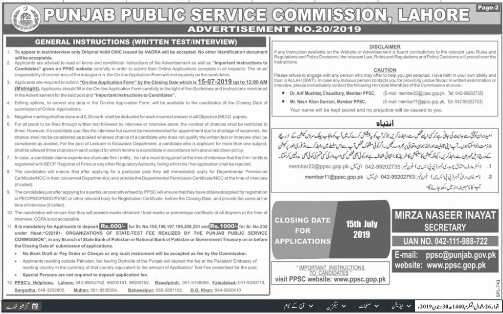 PPSC Advertisement 20/2019 Page No. 2/2