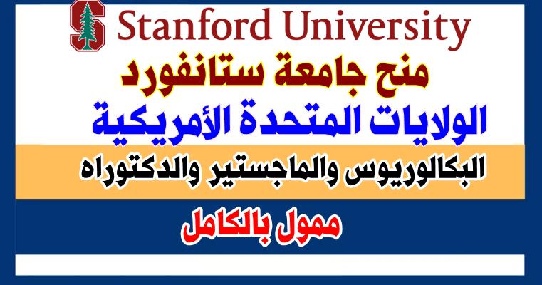 منحة جامعة ستانفورد في الولايات المتحدة الأمريكية 2021 للبكالوريوس والماجستير والدكتوراه | ممول بالكامل