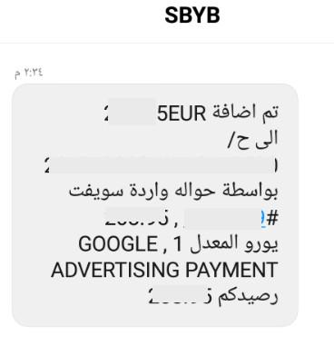 أثبات الدفع استلام أرباح ادسنس من بنك اليمن والبحرين الشامل