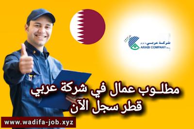 وظائف في شركة عربي قطر لجميع الجنسيات سجل الآن