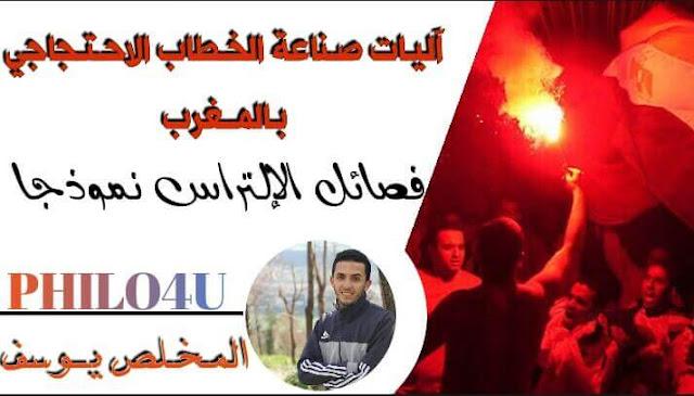 آليات صناعة الخطاب الاحتجاجي بالمغرب يوسف المخلص مقال