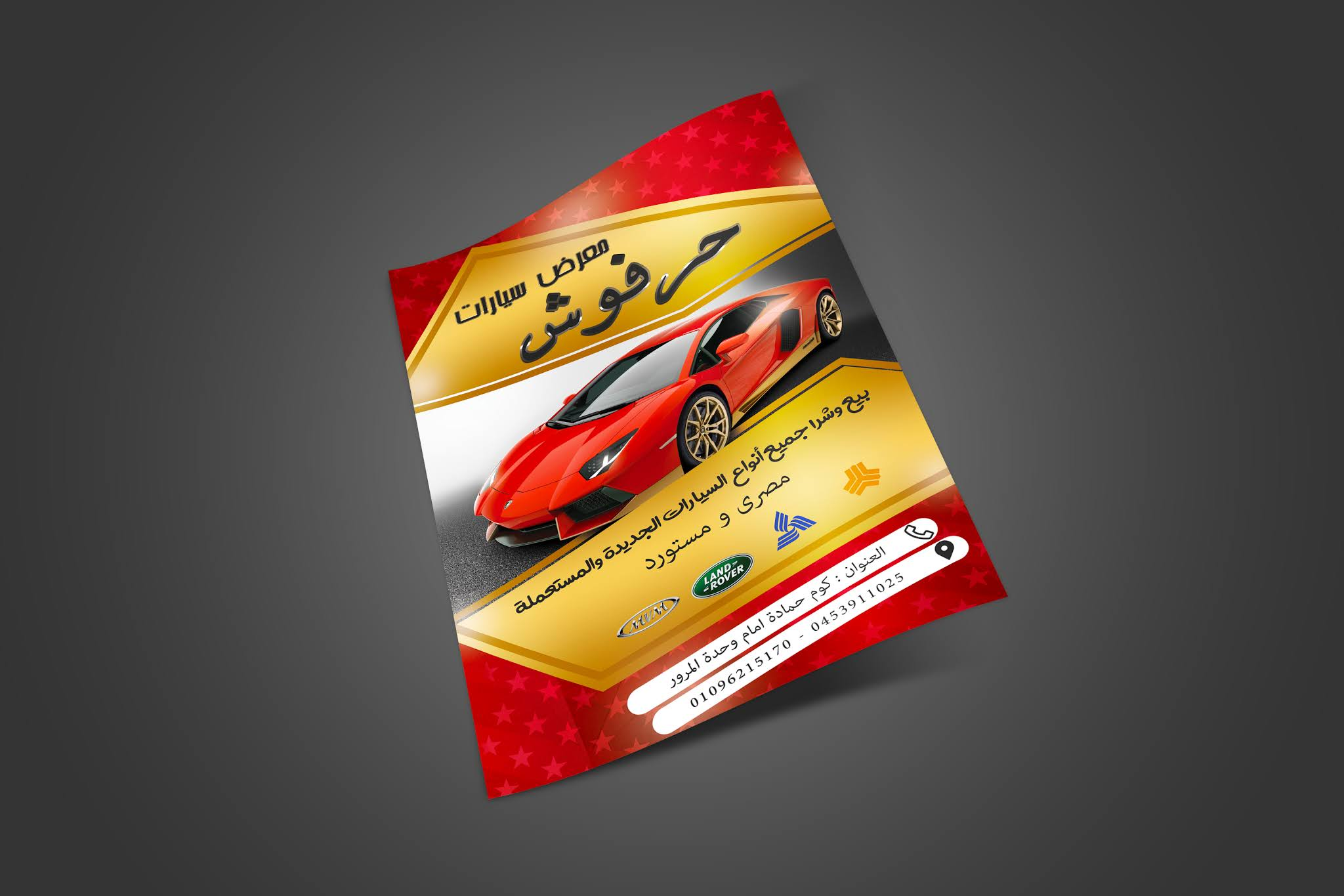 Flyer psd design for professional auto showroom