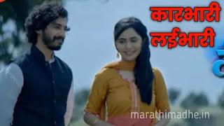 Karbhari Laibhari Serial Cast Episodes Timing Wiki In Marathi | कारभारी लईभारी माहिती मराठी मध्ये