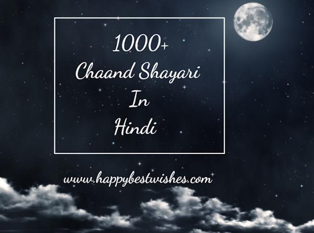 Chaand Shayari