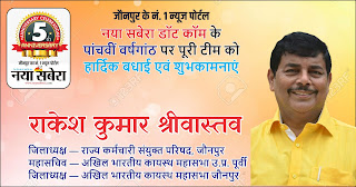 *#5thAnniversary : राज्य कर्मचारी संयुक्त परिषद जौनपुर के जिलाध्यक्ष राकेश श्रीवास्तव की तरफ से जौनपुर के नं. 1 न्यूज पोर्टल नया सबेरा डॉट कॉम की 5वीं वर्षगांठ पर पूरी टीम को हार्दिक शुभकामनाएं*