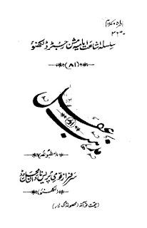 مذہب اور عقل تالیف سید علی نقی نقن صاحب