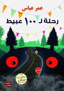 عصير،الكتب،رحله،100،عبيط،عمر،عباس
