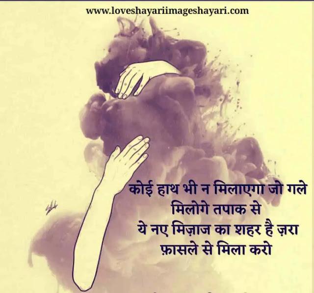 Romantic shayari pic | romantic shayari in hindi