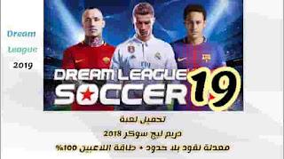 دريم ليج سوكر 2019 Dream League soccer 2019