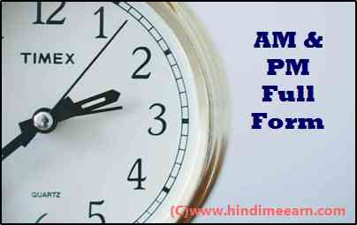 AM और PM का मतलब - AM, PM Full From in Hindi