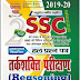 SSC REASONING PREVIOUS YEAR QUESTION PAPER GHATNA CHAKRA