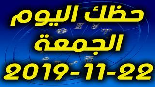 حظك اليوم الجمعة 22-11-2019 -Daily Horoscope