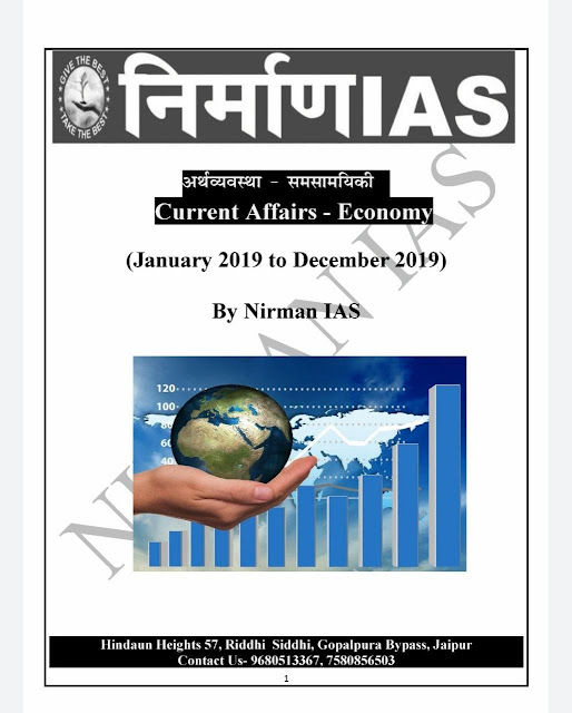 Economy Yearly Current Affairs (2019) : For All Competitive Exam PDF Book