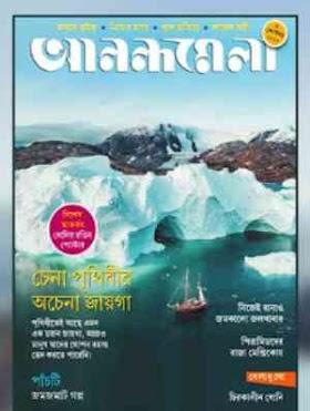 আনন্দমেলা ৫ সেপ্টেম্বর ২০২০ Anandamela 5th September 2020 pdf