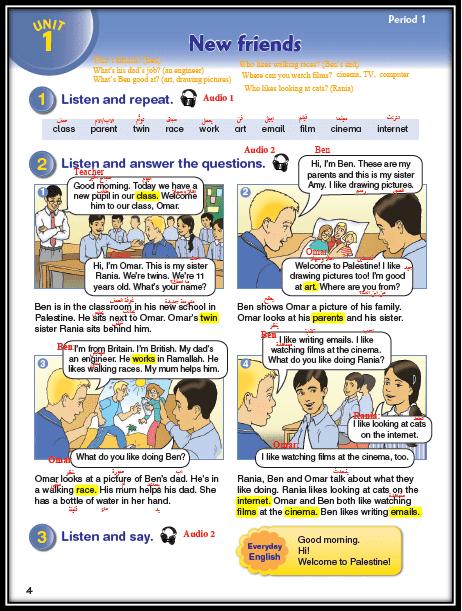حلول أسئلة كتاب اللغة الانجليزية للصف الخامس الفصل الأول المكتبة