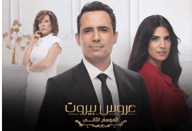 متى يعرض مسلسل عروس بيروت الجزء الثاني