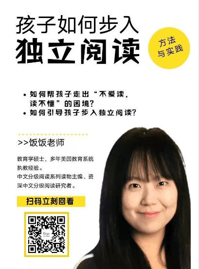 中文分级阅读专家支招-饭饭老师
