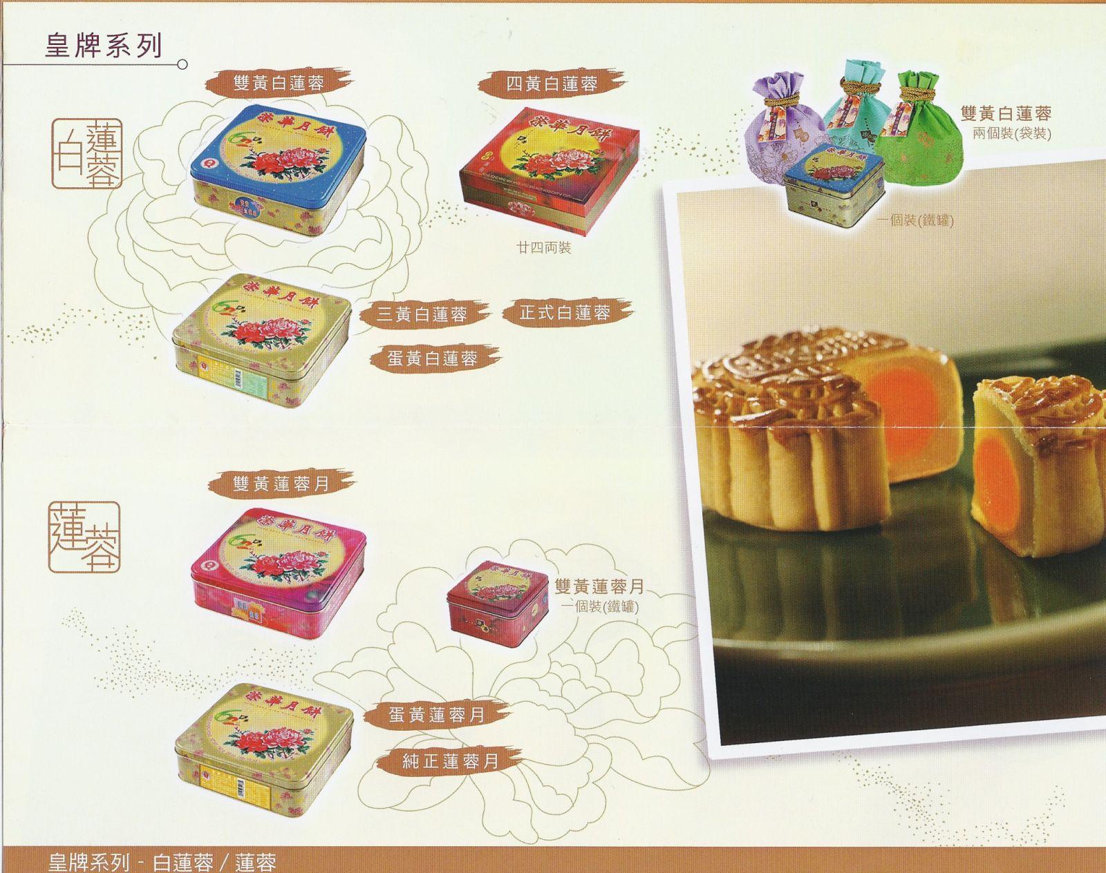 香港中秋月餅 Hong Kong Moon Cake: 榮華月餅 2012 月餅 價目表
