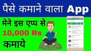 paisa kamane wala apps download