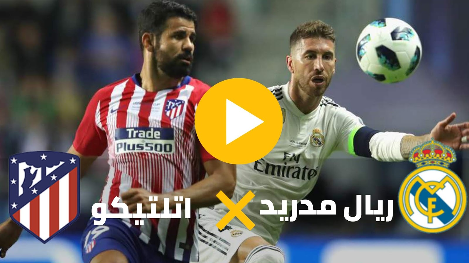 صور مباراة ريال مدريد ، اهداف ريال مدريد ، ملخص مباراة ريال مدريد