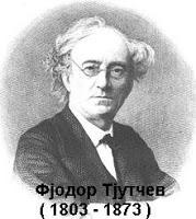 Фјодор Тјутчев | О, ДУШО МУДРА
