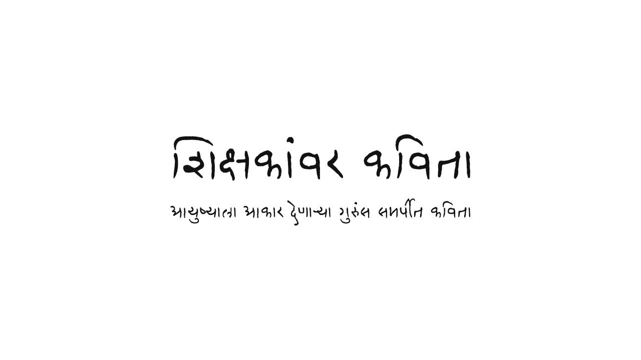 तरुणाईच्या कविता | Marathi Kavita by Subject Tarunai - Youthfulness