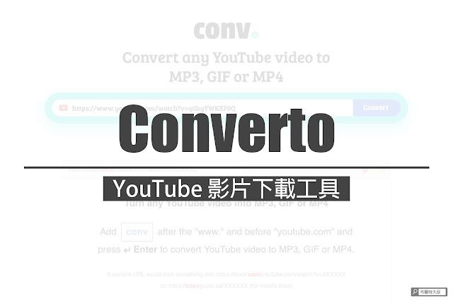 【生活分享】超實用推薦,YouTube 影片下載工具 - Converto 提供便利的網址功能,也能剪裁 MP3、MP4、GIF