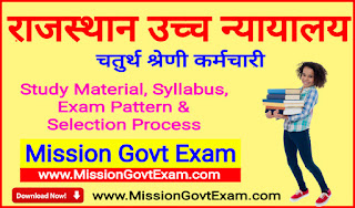 Download Rajasthan High Court Notes In Hindi PDF