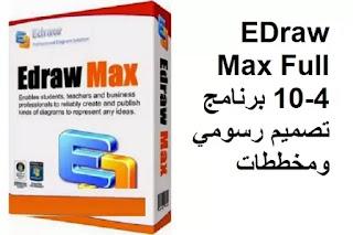EDraw Max Full 10-4 برنامج تصميم رسومي ومخططات