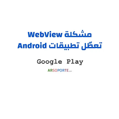 حَلُّ مُشْكِلَةِ WebView | تَعَطُّلُ تَطْبِيقَاتِ أنْدْرُويْد