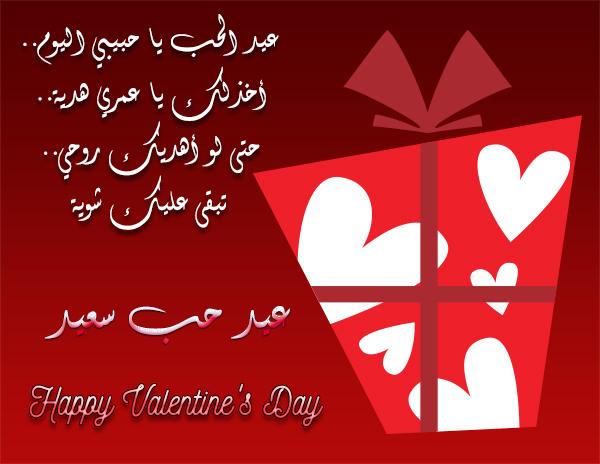 اجمل رسائل عيد الحب مع صور الفلانتين الجميلة 9