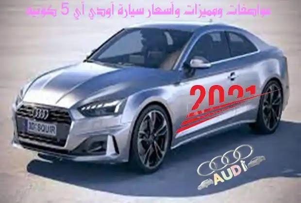 سيارات,قيادة سيارة أودي,سيارة أودي,سيارة,اودي ايه 5 كوبيه,أودي a4 موديل 2021,أودي 2021,مميزات وعيوب أودي a4 موديل 2021,جديد سيارات 2021,سيارات 2021,سيارات جديدة 2021,سيارات 2021 جديده,محركات أودي ايه 5 2020,عروض سيارات 2021,المواصفات الخارجية لـ أودي ايه 5 2020,اودي ايه 4 موديل 2021 في مصر,سيارات جديدة,سيارات 2021 في الجزائر,اودي ار اس 5,احدث موديلات سيارات,audi 2021,سعر أودي إيه 5 الجديدة