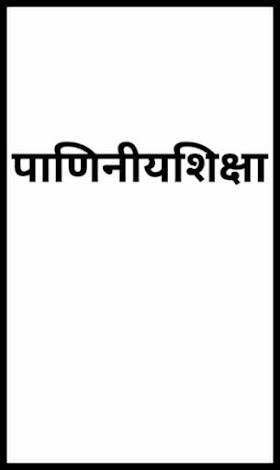 पाणिनीयशिक्षा -  महाऋषि पाणिनि  हिंदी  PDF | Paniniya Shiksha PDF Download hindi book