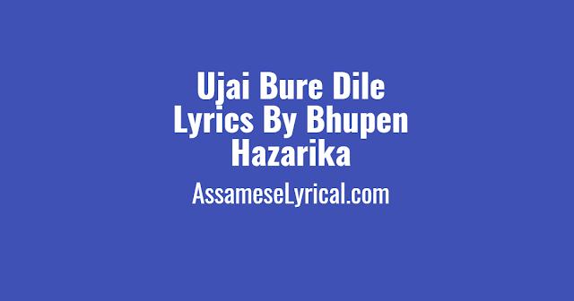 Ujai Bure Dile Lyrics