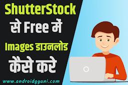 ShutterStock Images Free Download कैसे करे?