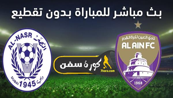 موعد مباراة العين والنصر بث مباشر بتاريخ 10-01-2020 كأس الخليج العربي الإماراتي