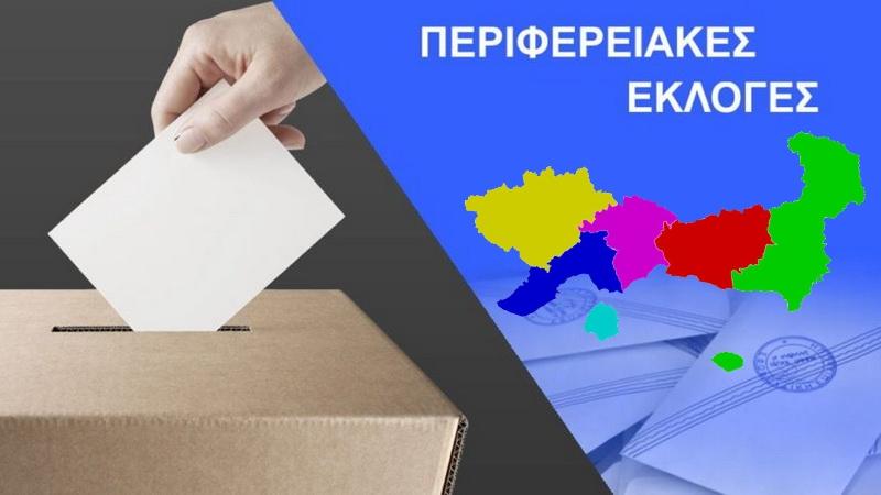 Αποτελέσματα Περιφερειακών Εκλογών Ανατολικής Μακεδονίας και Θράκης