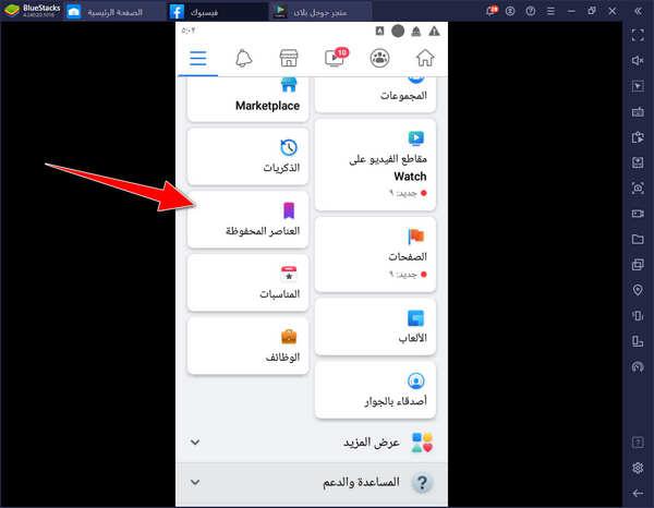 مميزات تحميل فيس بوك للكمبيوتر