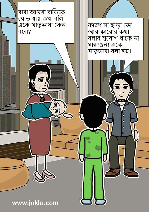 Mother tongue Bengali joke