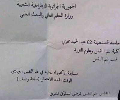 مسابقة دكتوره ل م د علم النفس العيادي ، جامعة قسنطينة 02 عبد الحميد مهري