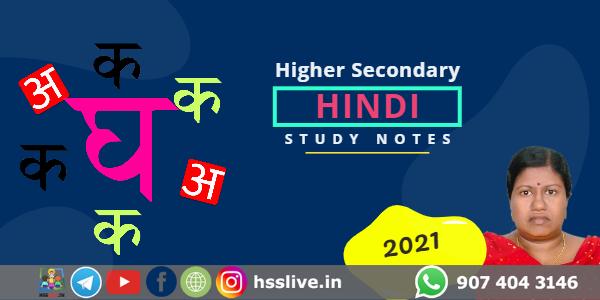 Higher Secondary Plus One/Plus Two Hindi Study Notes