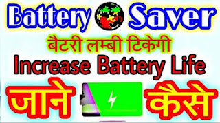 phone ka battery backup kaise badhaye hindi me