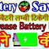 Phone Ka Battery Backup Kaise Badhaye - सबसे बेस्ट तरीके