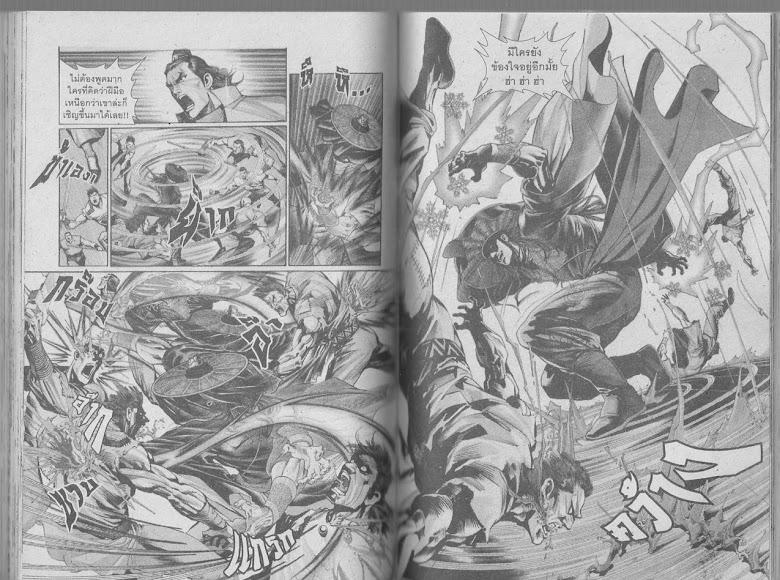 Demi Gods & Semi Devils - หน้า 105