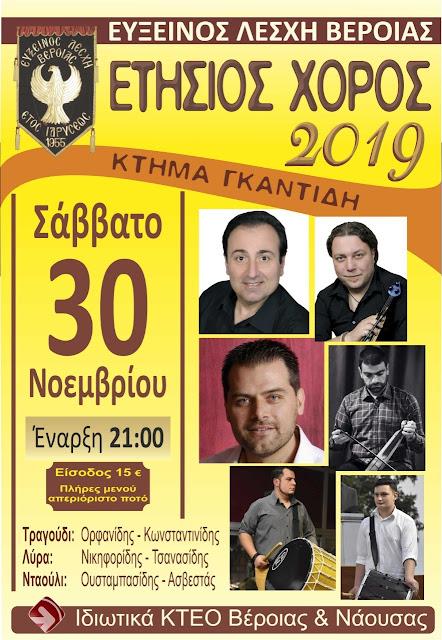 Το Σάββατο 30 Νοεμβρίου 2019 και ώρα 9:00, θα πραγματοποιηθεί ο ετήσιος χορός των μελών και φίλων της Ευξείνου Λέσχης Βέροιας.