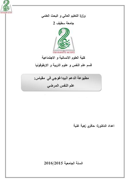 مطبوعة الدعم البيداغوجي في مقياس علم النفس المرضي PDF