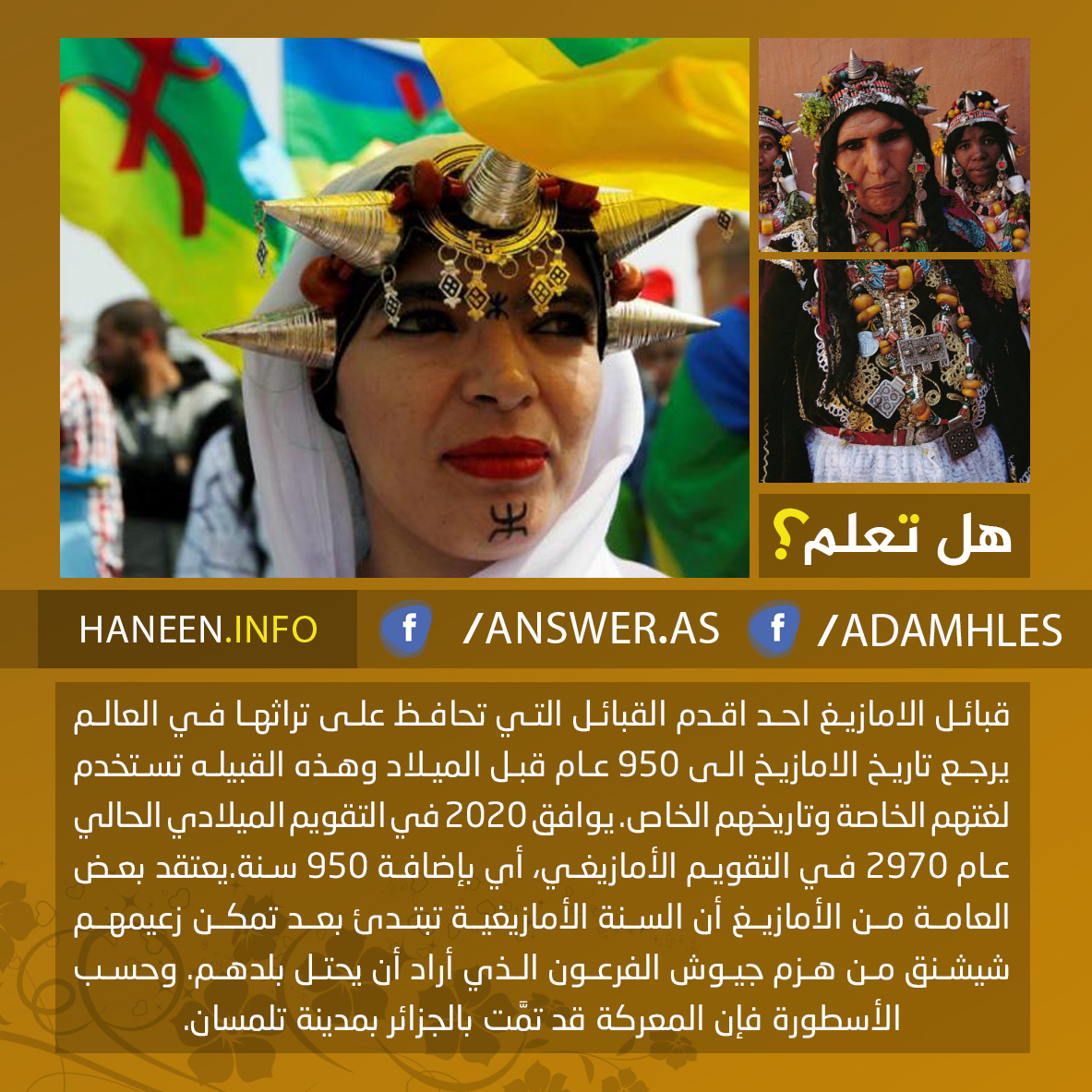 هل تعلم عن قبائل الامازيغ احد اقدم القبائل التي تحافظ على تراثها في العالم