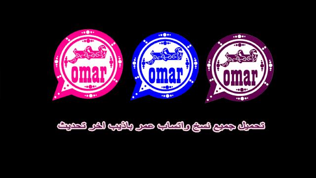 تحميل واتس اب عمر الاحمر OB3WhatsApp