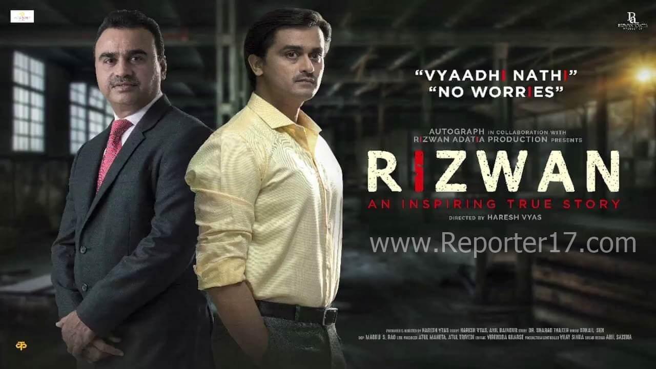 Rizwan Movie Review In Hindi : Vikram Mehta, Bhargava Thakar, Jalpa Bhatt, Keuri Shah In 2020