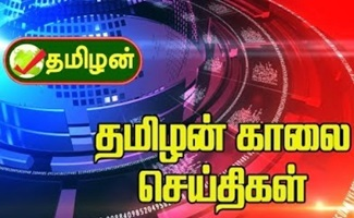 Tamilan Tv Morning News 13-12-2018